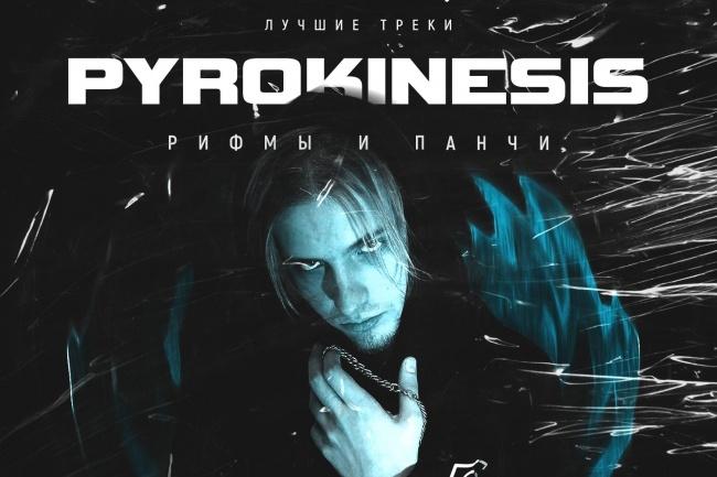 Сделаю обложку для трека, альбома 1 - kwork.ru