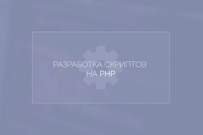 Напишу, доработаю, исправлю PHP скрипт 1 - kwork.ru