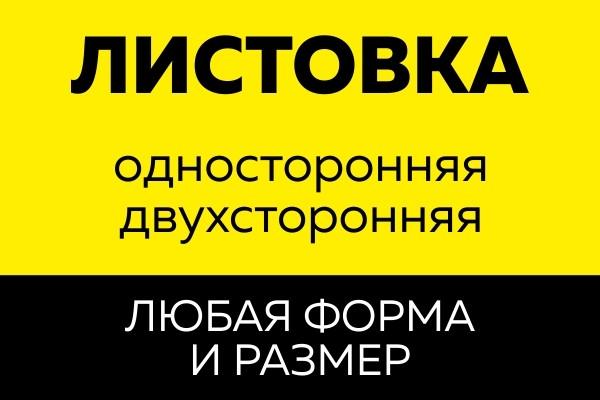 Дизайн флаера в короткие сроки 1 - kwork.ru