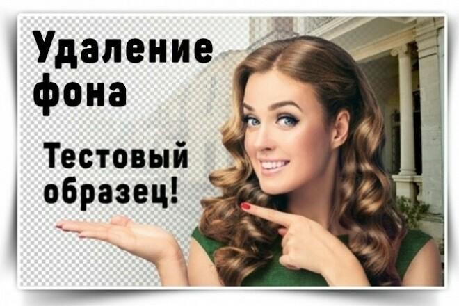 Удаления фона с изображения любой сложности 1 - kwork.ru