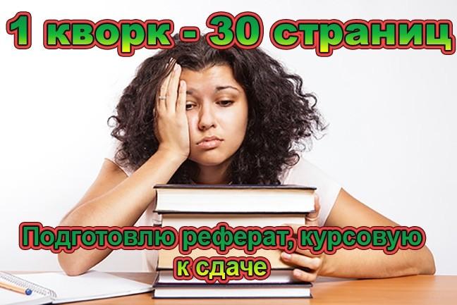 Оформление курсовой, реферата, дипломной по стандартам ГОСТ или ВУЗа 1 - kwork.ru