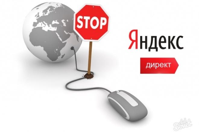 Профессиональный Яндекс Директ и Google AD words 1 - kwork.ru