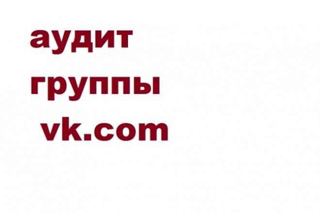 аудит группы vk.com 1 - kwork.ru