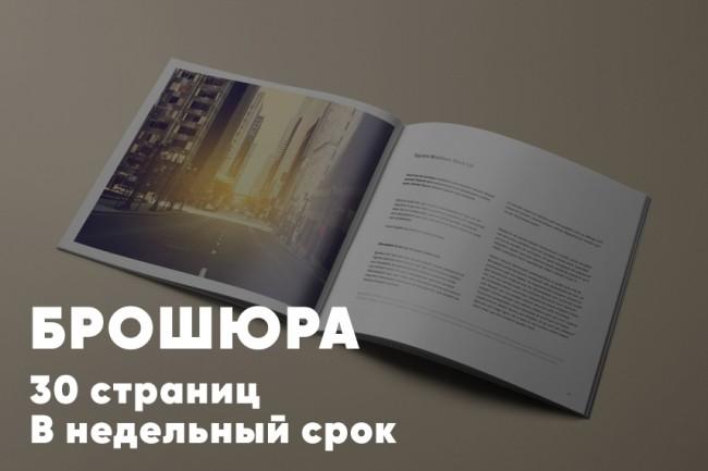 Современная брошюра в InDesign 1 - kwork.ru