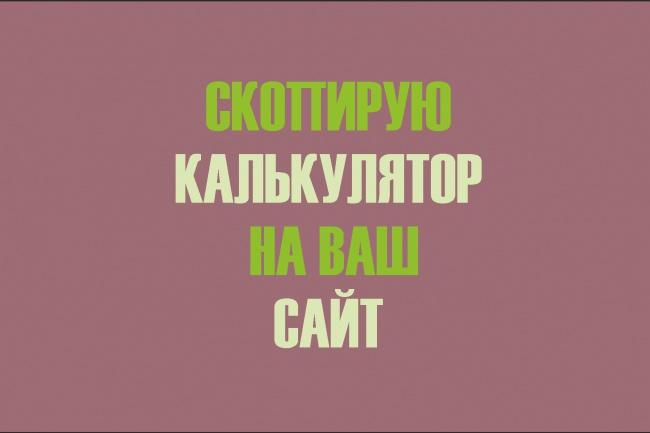 скопирую калькулятор на ваш сайт 1 - kwork.ru