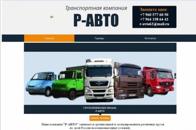 Создам одностраничный сайт на WIX 1 - kwork.ru