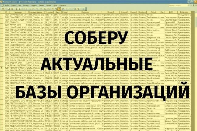 Соберу информационную базу 1 - kwork.ru