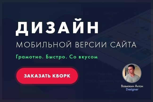Дизайн страницы под мобильные устройства 1 - kwork.ru