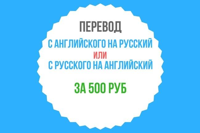 Перевод на Английский язык и с Английского языка 1 - kwork.ru