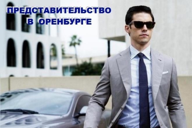 Ваш представитель в Оренбурге 1 - kwork.ru