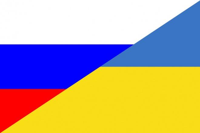 Переведу с украинского на русский и наоборот 1 - kwork.ru