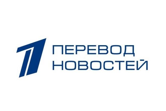 сделаю перевод зарубежных новостей 1 - kwork.ru