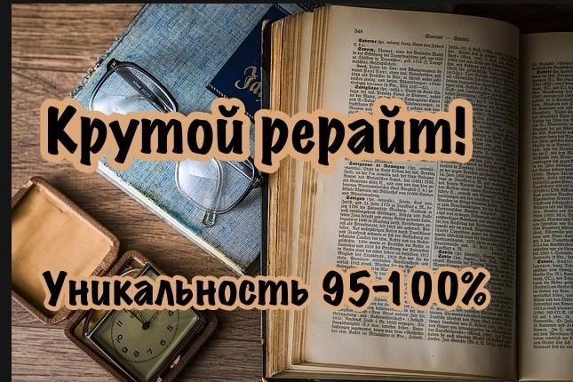 Рерайт статей до 5000 символов 1 - kwork.ru