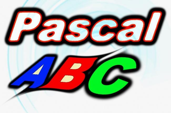 Напишу для вас программу на Pascal 1 - kwork.ru