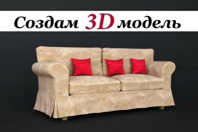 Сделаю 3д модель с текстурированием, 1 ракурс рендера 1 - kwork.ru