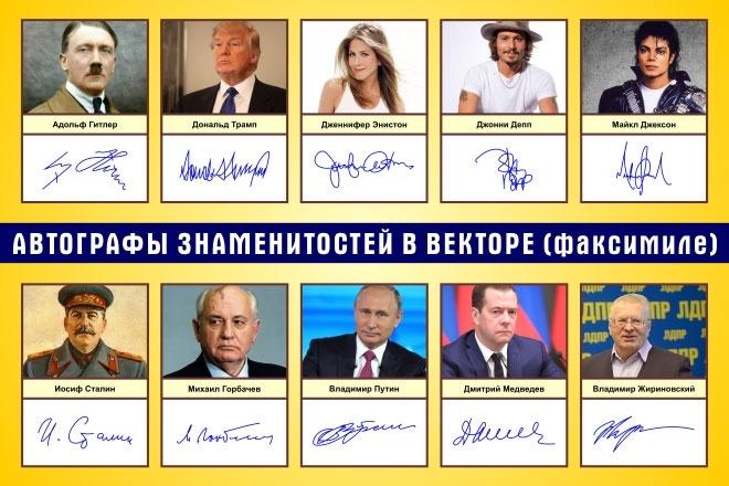 Автографы знаменитостей в векторе - факсимиле 1 - kwork.ru