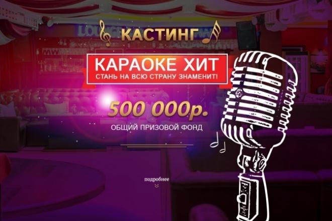 создам шапку для вашего сайта 1 - kwork.ru