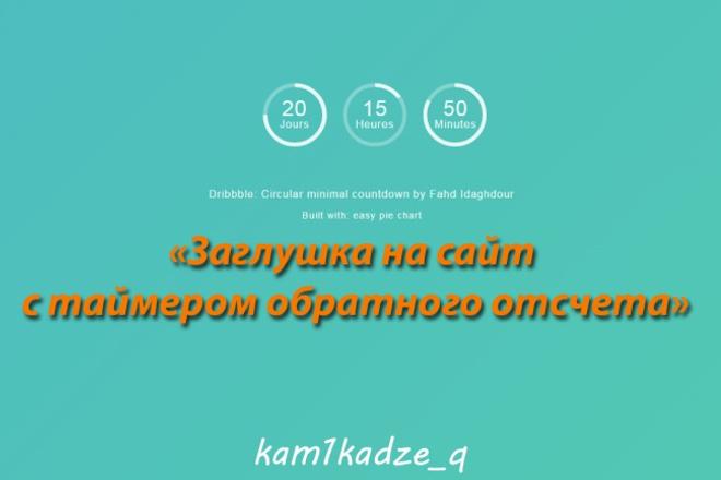 Настрою домен+хостинг+заглушку (до открытия сайта) 1 - kwork.ru
