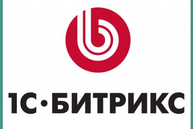 установлю и настрою сайт на 1с битрикс 1 - kwork.ru