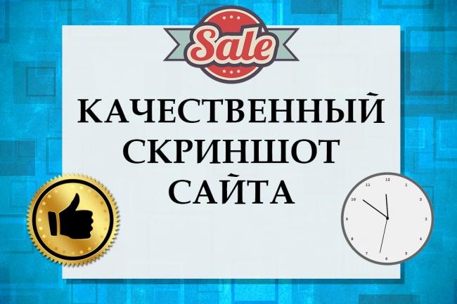 Сделаю скриншот всего сайта 1 - kwork.ru