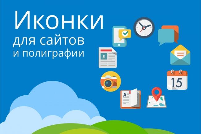 9 векторных иконок (плоские, flat, линейные, line, объемные, цветные) 1 - kwork.ru