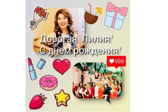 Создам персональную открытку 23 - kwork.ru