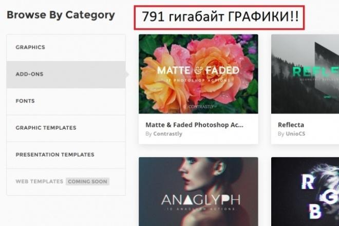 продам 791 гигабайт графики и addon (Envato) 1 - kwork.ru