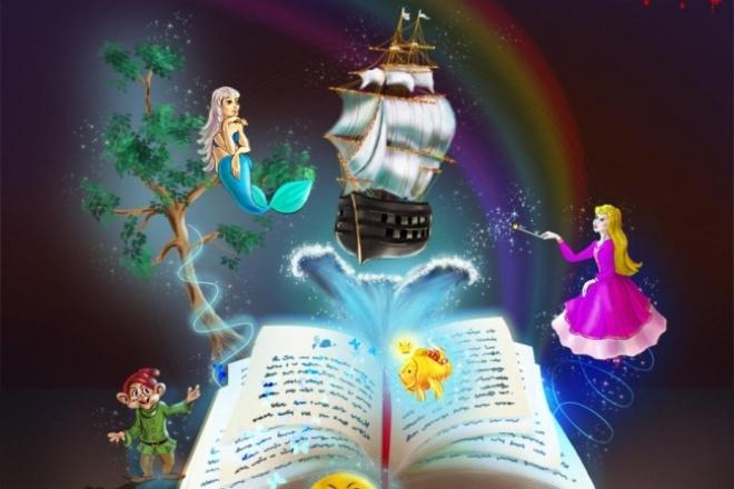 напишу сказку, историю, рассказ, трогательное письмо любимому 1 - kwork.ru