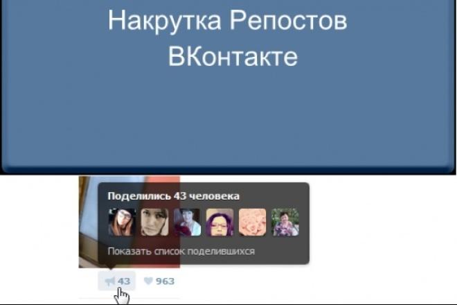 250 репостов вк 1 - kwork.ru