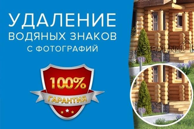 удаление водяных знаков (watermarks)с 10 фотографий 1 - kwork.ru