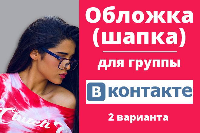 Нарисую привлекательную обложку для группы Вконтакте 1 - kwork.ru