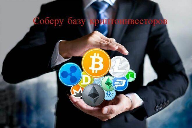 Соберу базу криптоинвесторов 1 - kwork.ru