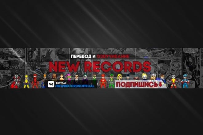 сделаю дизайн шапки сайта,постера,аватарки и т.д. 3 - kwork.ru