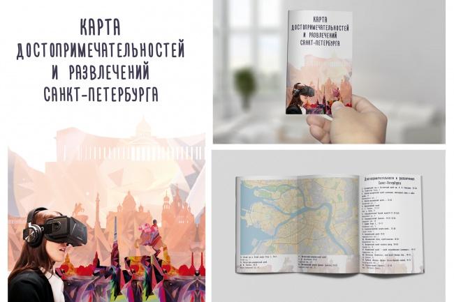 флаер/буклет + подарок 1 - kwork.ru
