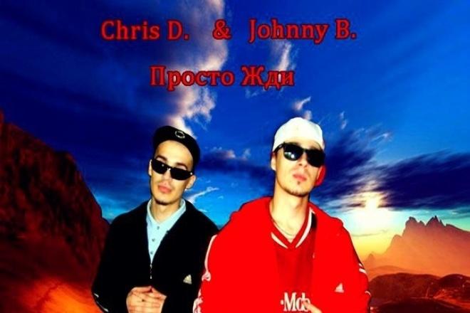 """Покупай альбом дуэта Chris D & Johnny B """"Просто Жди"""" 1 - kwork.ru"""