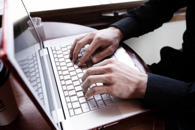 Напишу качественный текст для вашего сайта 1 - kwork.ru
