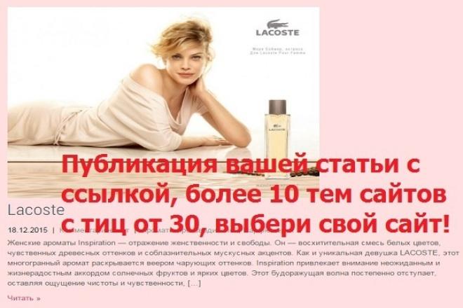 Размещу Вашу статью с 2-мя ссылками (2500сим.) на тематическом сайте тиц от 30 1 - kwork.ru