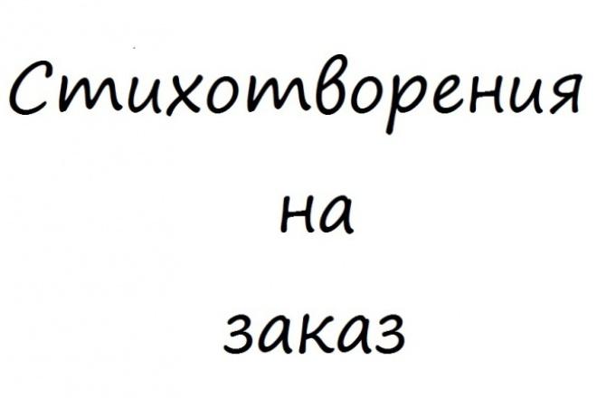 напишу стихотворение на любу тему и по любому случаю 1 - kwork.ru