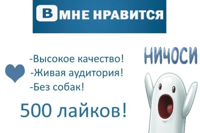 В течение нескольких суток сделаю 500 лайков Вконтакте 1 - kwork.ru