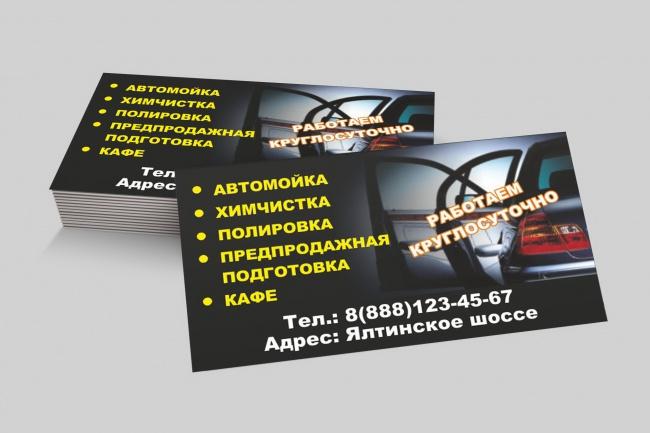 Дизайн визиткиВизитки<br>Разработаю дизайн-макет 1- или 2-сторонней визитки с учетом Ваших пожеланий. Внесу все необходимые правки. Я гарантирую: – уникальность, так как не использую в работе готовые шаблоны; – качество и грамотность исполнения, так как я профессиональный дизайнер. Заказав визитку, Вы получите: – финальный вариант дизайн-макета в cdr; – использованные шрифты; – изображение в формате jpg.<br>