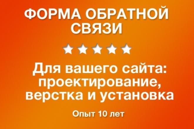 Создание формы обратной связи для сайта 1 - kwork.ru