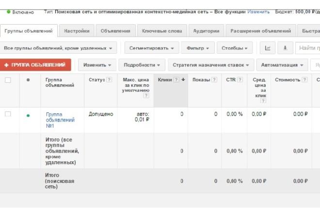 Сделаю рекламную кампанию в Google AdwordsКонтекстная реклама<br>Создам полноценную рекламную кампанию в Google Adwords. Возможно создать как совершенно новую кампанию, так и осуществить перенос из Яндекс Директ.<br>