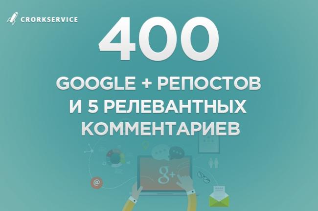 400 Google+ репостов и 5 комментариевПродвижение в социальных сетях<br>400 репостов на ваш пост в Google+ К каждому посту будет написано 5 релевантных комментариев. Репосты набираются плавно в течение 5-7 дней. Принимаем максимум 4 поста на 1 заказ, но комментарии будут написаны только к 1 посту. Напишите нам, если у вас есть дополнительные вопросы<br>