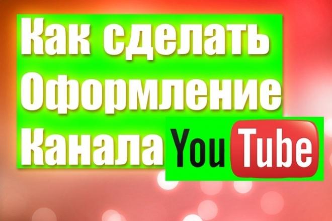 сделаю оформление ютуб канала 1 - kwork.ru