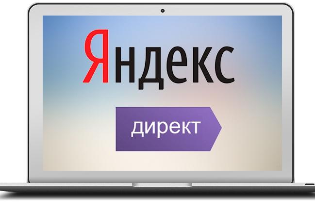 Создам полноценную кампанию в Яндекс Директ 1 - kwork.ru