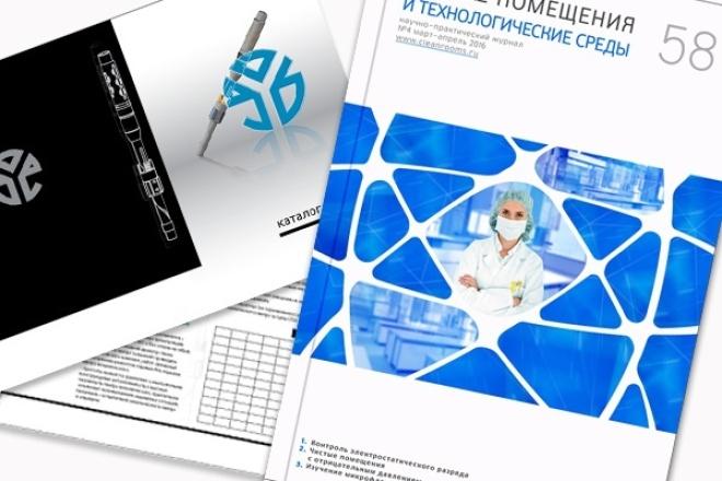 листовка,буклет 1 - kwork.ru