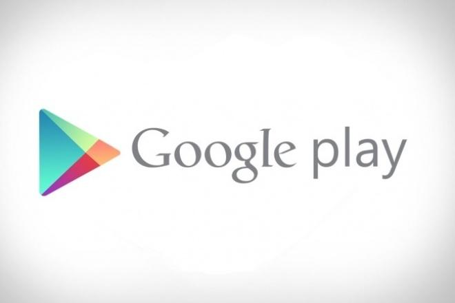 Опубликую ваше приложение на Google Play 1 - kwork.ru
