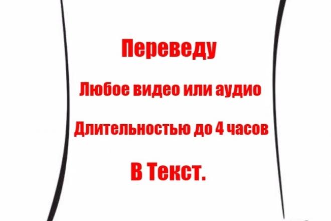 Переведу любое Видео или Аудио длительностью до 4 часов в текст (Транскрибация) 1 - kwork.ru