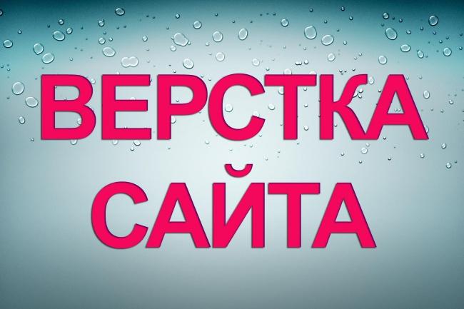 Сверстаю сайт по макету PSD 1 - kwork.ru