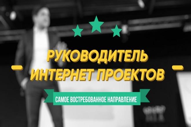 Дам вам эксклюзивный курс успешный руководитель интернет-проектов 1 - kwork.ru